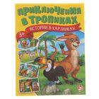 Книга истории в картинках «Приключения в тропиках», 16 страниц