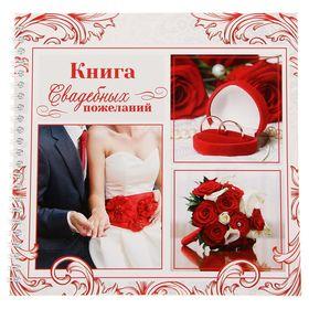 """Книга свадебных пожеланий """"Красное кружево"""""""