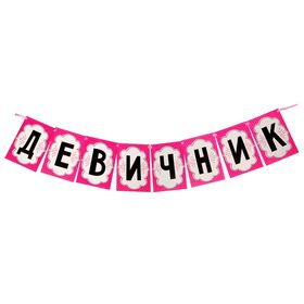 """Гирлянда на ленте """"Девичник"""" ГИГАНТ"""