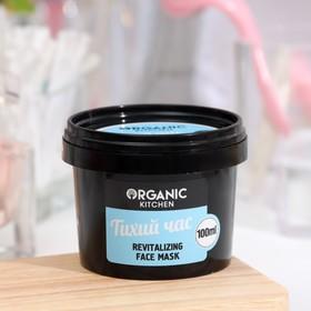 Маска-восстановление для лица Organic Kitchen «Тихий час», 100 мл