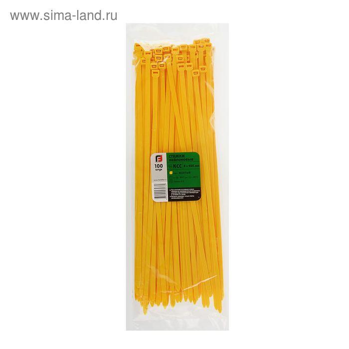 Стяжки нейлоновые Fortisflex КСС, 8х400 мм, жёлтые, набор 100 шт.
