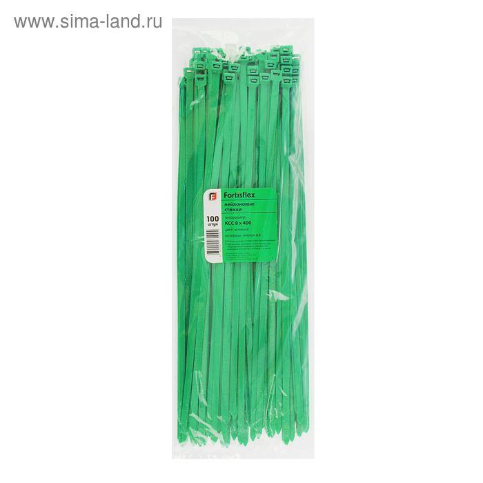 Стяжки нейлоновые Fortisflex КСС, 8х400 мм, зелёные, набор 100 шт.