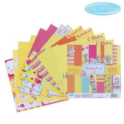 """Набор бумаги для скрапбукинга Me to you """"Поздравляю тебя"""", 12 листов, 15.5 x 15.5 см, 180 г/м²"""