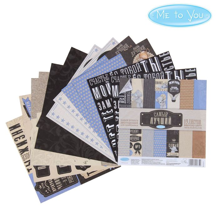 """Набор бумаги для скрапбукинга Me to you """"Самый лучший"""", 12 листов, 15.5 x 15.5 см, 180 г/м²"""
