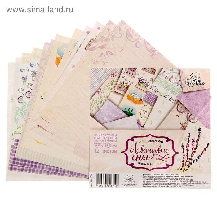 Набор бумаги для скрапбукинга «Лавандовые сны», 12 листов, 15,5 х 15,5 см, 180 г/м