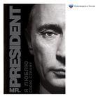 """Ежедневник """"Мистер презиент. Я люблю свою страну"""", твёрдая обложка, А5, 80 листов"""