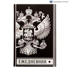 """Ежедневник """"Россия - это сила"""", твёрдая обложка, А5, 80 листов"""
