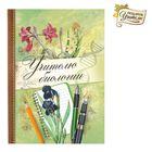 """Ежедневник """"Учителю биологии"""", твёрдая обложка, А6, 80 листов"""