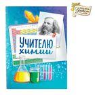 """Ежедневник """"Учителю химии"""", твёрдая обложка, А6, 80 листов"""
