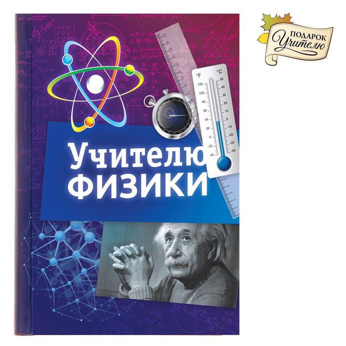 """Ежедневник """"Учителю физики"""", твёрдая обложка, А6, 80 листов"""