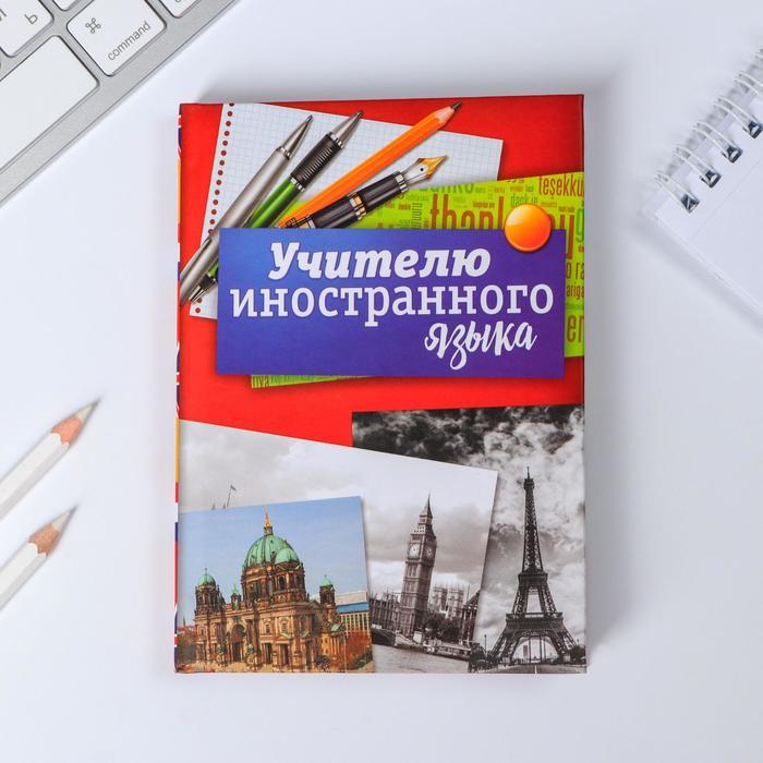 """Ежедневник """"Учителю иностранного языка"""", твёрдая обложка, А6, 80 листов"""