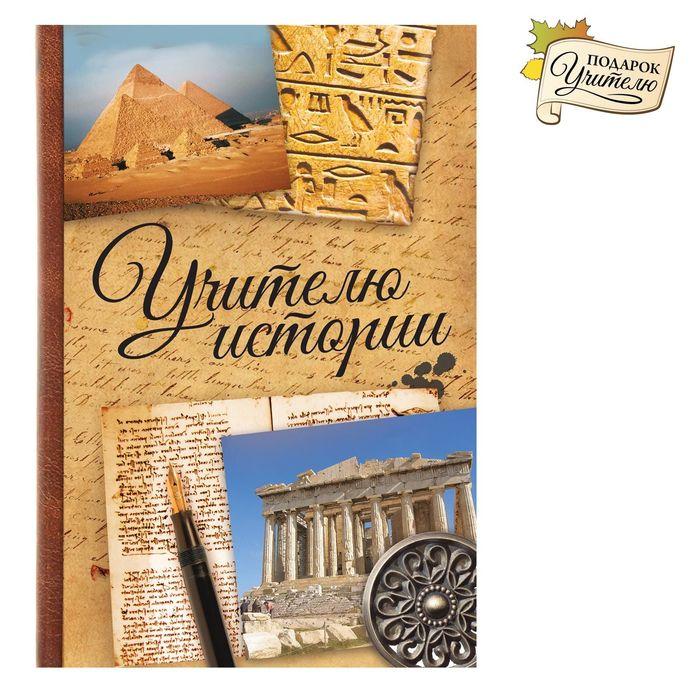 """Ежедневник """"Учителю истории"""", твёрдая обложка, А6, 80 листов"""