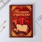 """Ежедневник мини """"Лучшему учителю"""", 80 листов"""