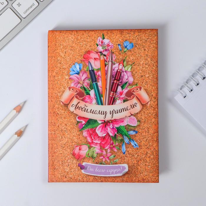 """Ежедневник мини """"Любимому учителю"""", 80 листов"""