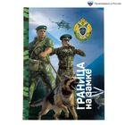 """Ежедневник """"Пограничные войска"""", А6, твёрдая обложка, 80 листов"""