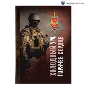 """Ежедневник """"ФСБ"""", А6, твёрдая обложка, 80 листов"""