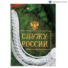 """Ежедневник """"Служу России"""" , А6, твёрдая обложка, 80 листов"""