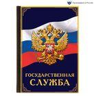 """Ежедневник """"Государственная служба"""", А6, твёрдая обложка, 80 листов"""