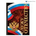 """Ежедневник """"Служу Отечеству"""" , А6, твёрдая обложка, 80 листов"""