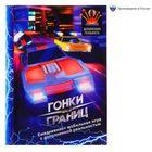 """Ежедневник и игра для телефона с дополненной реальностью """"Гонки"""", А6, твёрдая обложка, 80 листов"""
