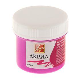 Краска акриловая 40 мл «Луч» перламутровая, розовая