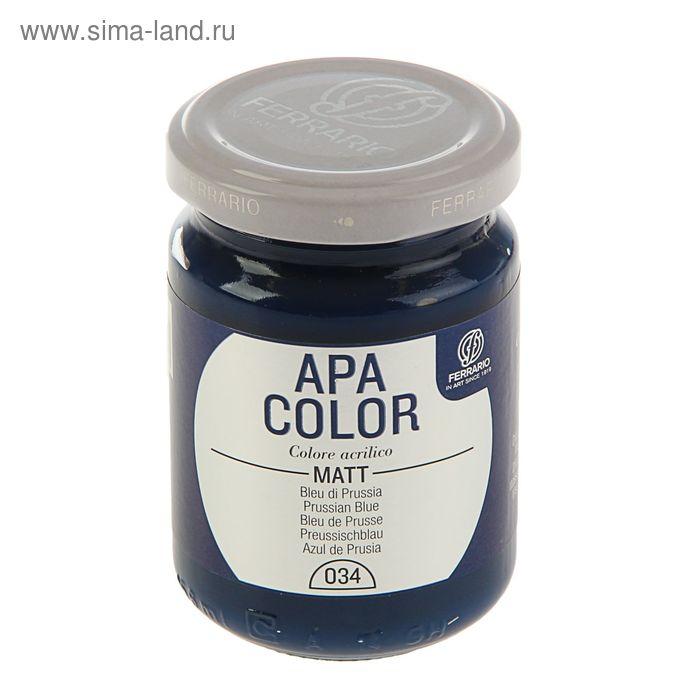 Краска акриловая художественная в стекле 150 мл Ferrario Апа Колор №34 прусский синий BA0095AO34