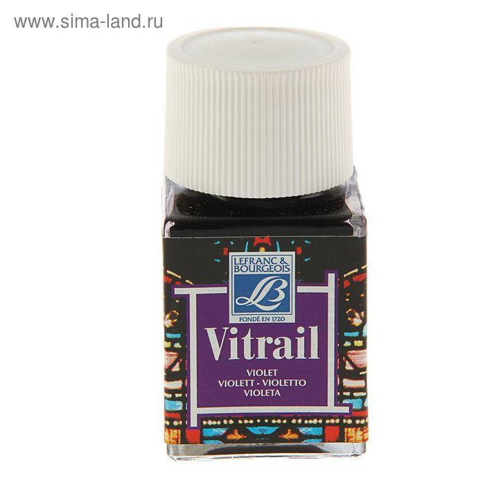 Краска по стеклу витражная 50 мл LeFranc&Borgeois VETRAIL 601 Фиолетовый LF210256