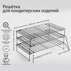Решётка для остывания выпечки 3-х ярусная, 40,5×25 см, цвет чёрный