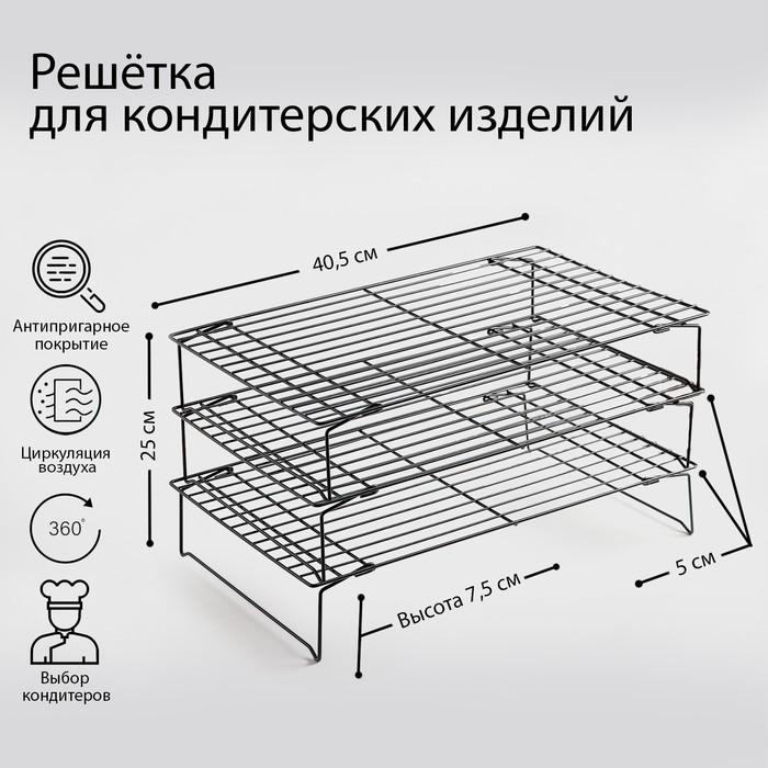Решётка для остывания выпечки 3-х ярусная 40,5×25 см, цвет чёрный