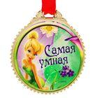 "Медаль ""Самая умная"" Феи"