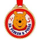 """Медаль """"За успехи в учебе"""" Медвежонок Винни и его друзья"""