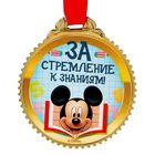 """Медаль """"За стремление к знаниям"""" Микки Маус"""