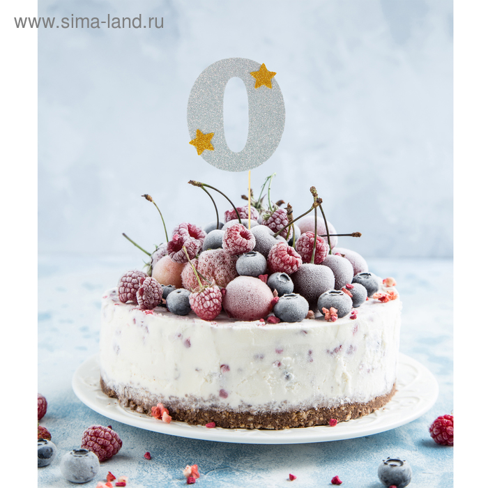 """Топпер для торта """"0"""", цвет серебро"""