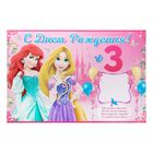 """Плакат """"С Днем Рождения!"""", 3 года, Принцессы"""