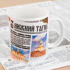 Кружка с сублимацией «Нижний Тагил. Газета», 300 мл