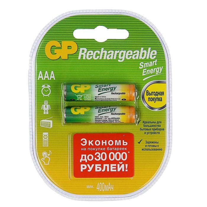 Аккумулятор GP, Ni-Mh, AAA, HR03-2BL, 1.2В, 400 мАч, блистер, 2 шт.