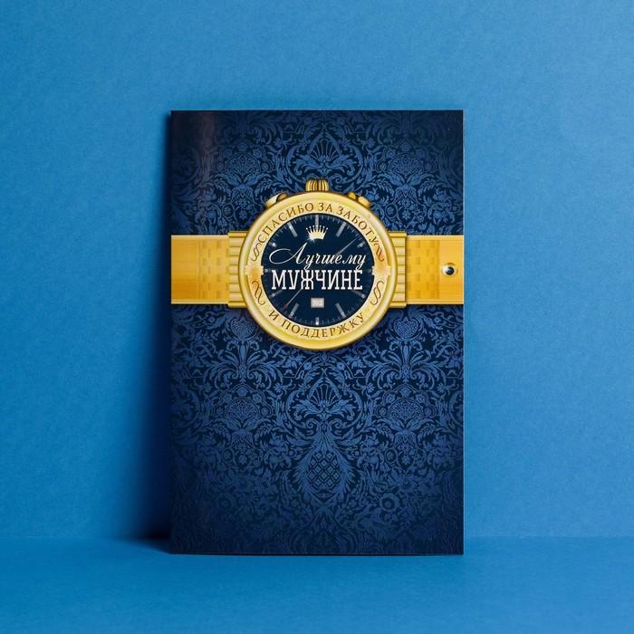 """Открытка """"Лучшему мужчине"""", золотые часы, 12 × 18 см"""