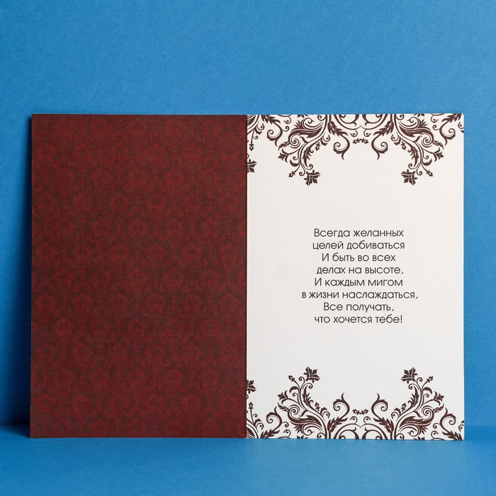 Открытка «Настоящему мужчине», корона, 12 х 18 см