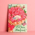 """Открытка """"С Днем Рождения!"""" букет розовых роз, 12х18 см"""