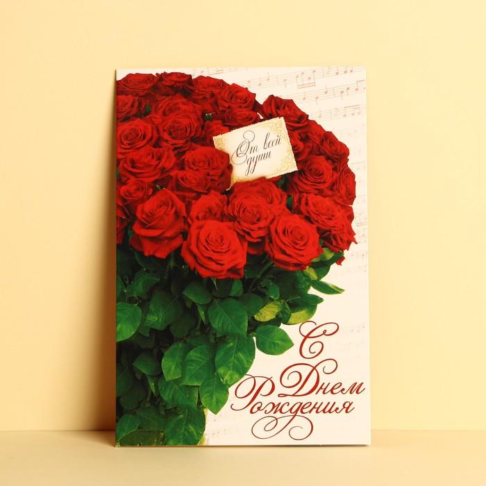 Открытка «С днём Рождения», музыка цветов, 12 х 18 см