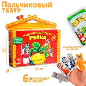 Кукольный театр «Репка», набор 6 шт.
