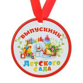 Медаль 'Выпускник детского сада' Ош