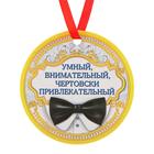 """Медаль """"Умный, внимательный и чертовски обаятелен"""""""