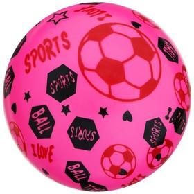 Мяч детский Я люблю спорт d=22 см, 60 гр, цвета микс Ош