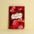 """Открытка """"Поздравляю"""", роскошные розы, 12х18 см"""