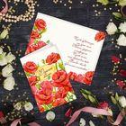Открытка «Дорогой маме», красные маки, 12 × 18 см