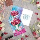 """Открытка """"Любимой мамочке"""",розовые розы, 12х18 см"""