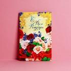 """Открытка """"С Днем Рождения"""",роскошные розы, 12х18 см"""