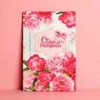 Открытка «С днём Рождения», розовые пионы, 12 х 18 см