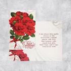 """Открытка """"С Днем Рождения"""", букет красных роз, 12х18 см"""
